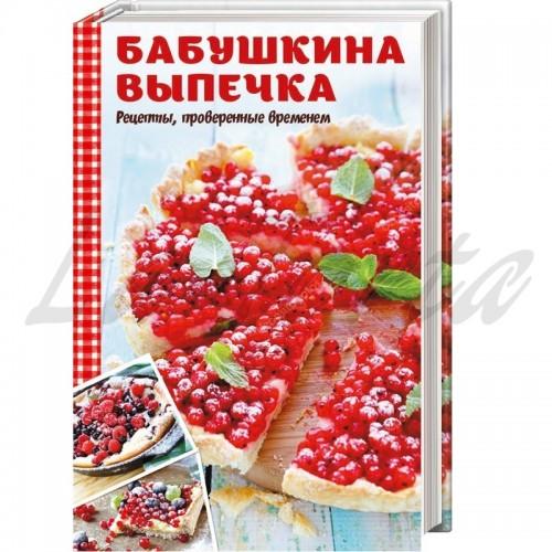Бабушкіна випічка. Рецепти, перевірені часом