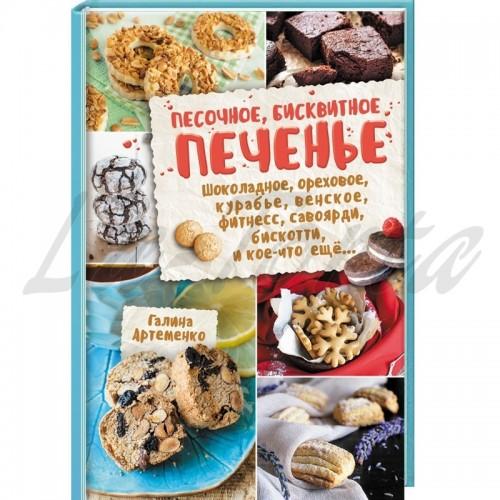 Песочное, бисквитное печенье. Шоколадное, ореховое, курабье, венское, фитнесс, савоярди, бискотти