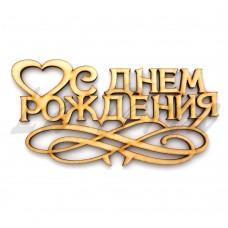 """Дерев'яний топер на торт """"С Днем Рождения """" (сердечко)"""