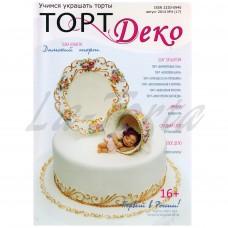 Журнал ТортДеко август 2014 №4 (17)