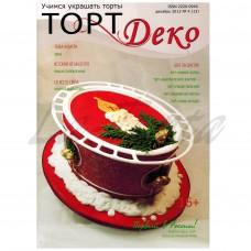 Журнал ТортДеко декабрь 2013 №4 (13)