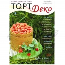 Журнал ТортДеко май 2014 №2 (15)