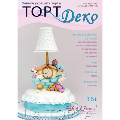 Журнал ТортДеко октябрь 2013 №3 (12)