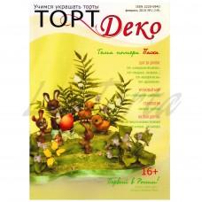 Журнал ТортДеко февраль 2015 №1 (19)