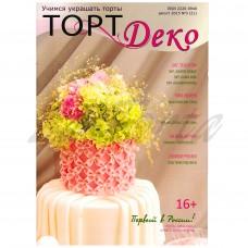 Журнал ТортДеко август 2015 №3 (21)