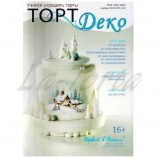 Журнал ТортДеко ноябрь 2015 №4 (22)