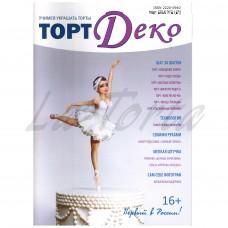 Журнал ТортДеко март 2016 №2 (24)