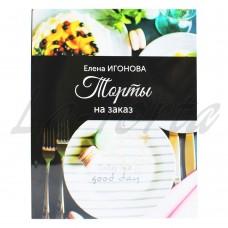 Торты на заказ от Елены Игоновой