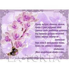 Вафельная картинка Орхидея 20 х 14