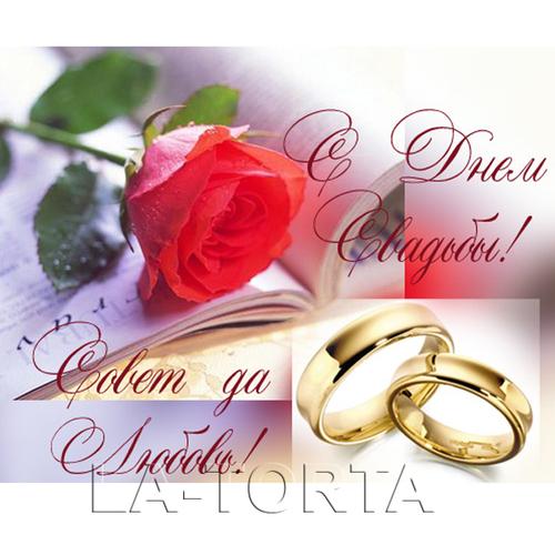 Вафельная картинка С Днем свадьбы! 14х20