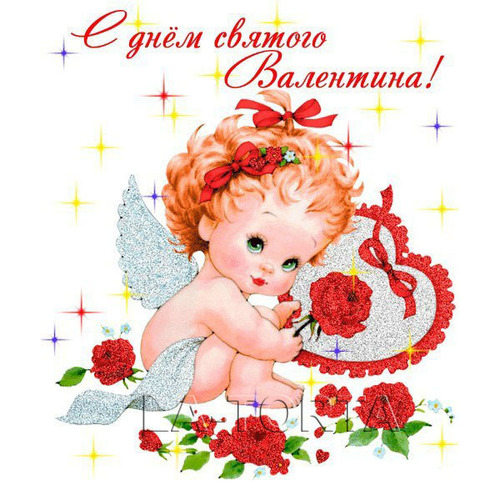 Вафельная картинка С Днем Святого Валентина! 20х20