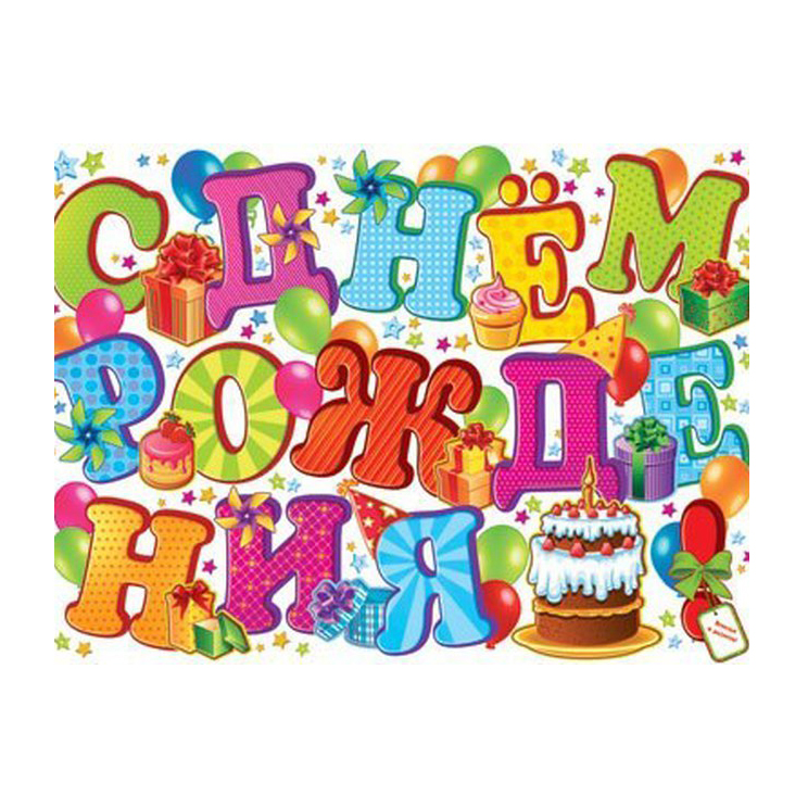 Открытки с днем рождения 5 лет крестнице, днем рождения картинки