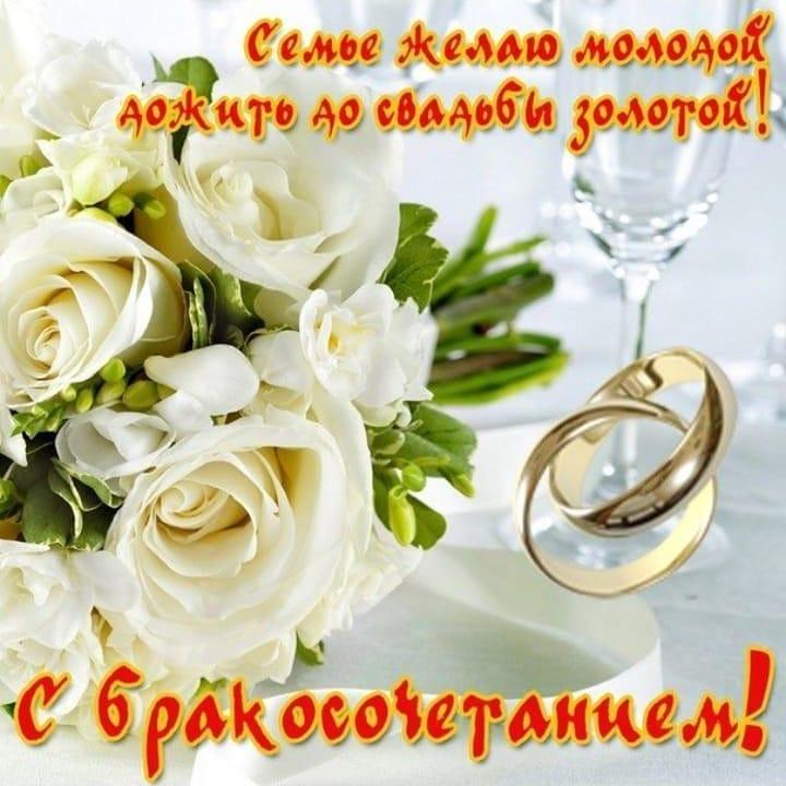 Картинки о бракосочетании